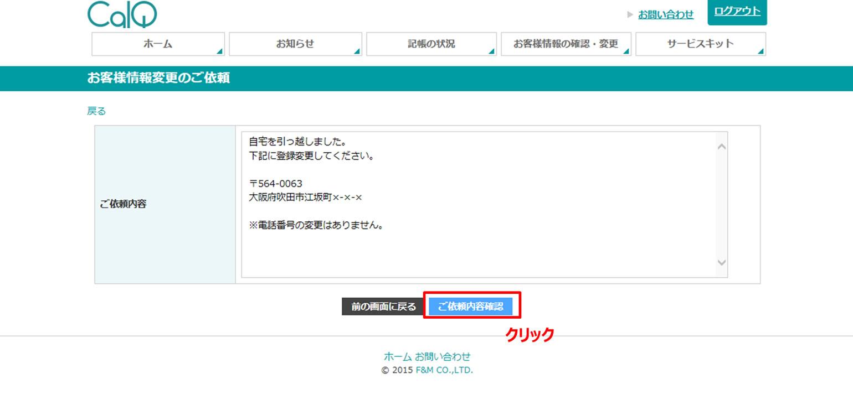 登録情報の変更02