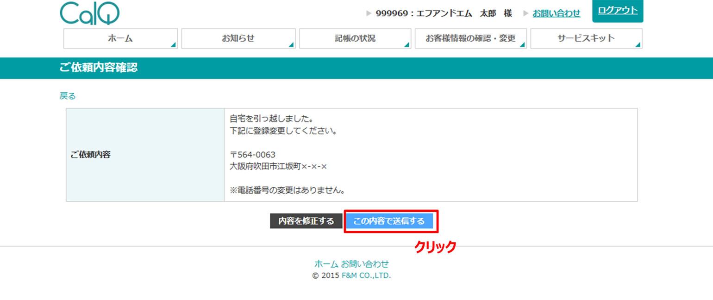 登録情報の変更03